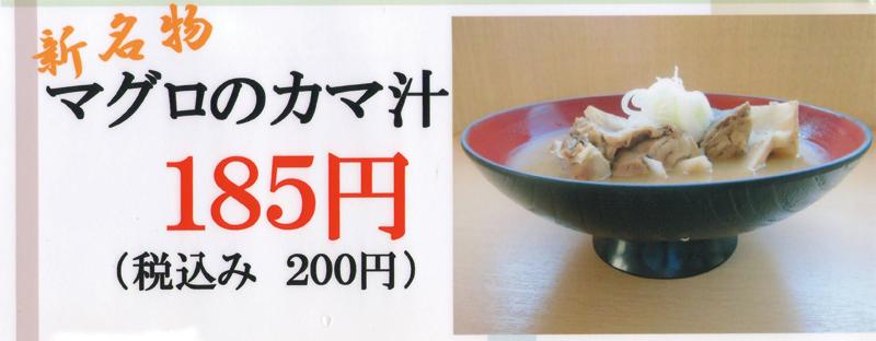 新名物 マグロのカマ汁 185円(税込200円)