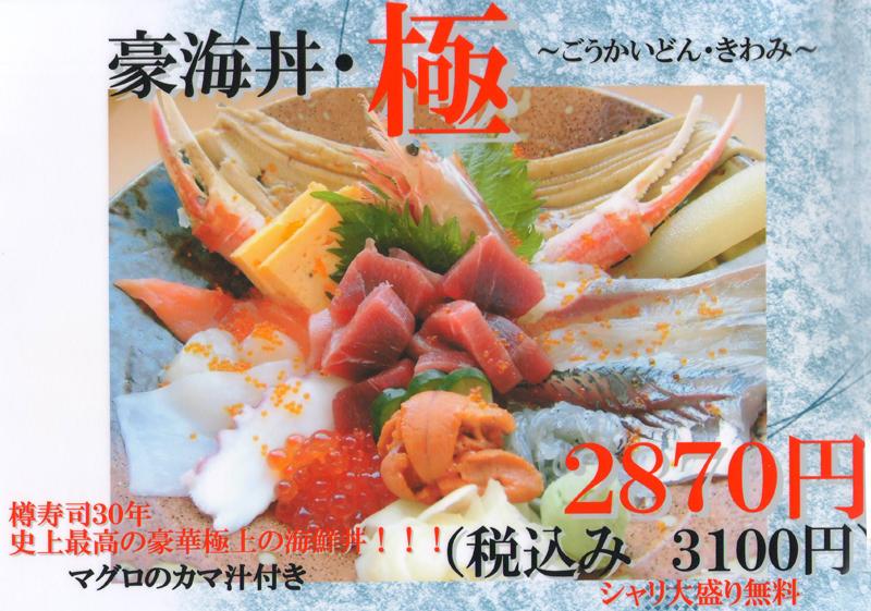 豪快丼・極(きわみ) 樽寿司30年史上最高の豪華極上の海鮮丼!!!2870円(税込3100円)マグロのカマ汁付き・シャリ大盛り無料