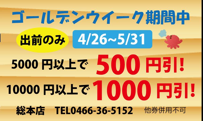 樽寿司本店バナー20140402