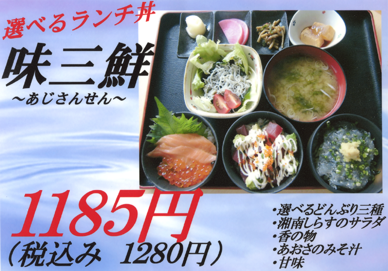 選べるランチ丼 味三鮮~あじさんせん~1,185円(税込1,280円)
