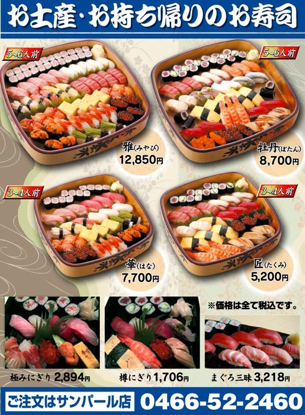 サンパール店お持ち帰りお寿司